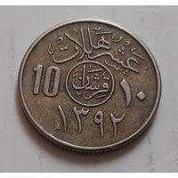 10 халолов 1972 г. Саудовская Аравия