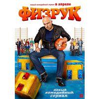 Физрук. (2014, Дмитрий Нагиев)  1.2 сезоны полностью (40 серий)