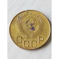 СССР 3 копейки 1954г.