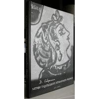 Мотиви гуцульського керамічного розпису.