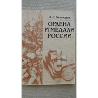 """Книга - """"Ордена и медали России"""""""