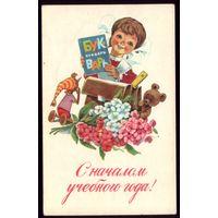 1979 год В.Зарубин С началом учебного года! чист