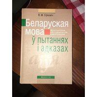Беларуская мова ў пытаннях і адказах