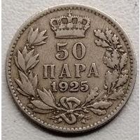 Сербия 50 пара 1925