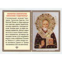 2013 Православный календарик (4)