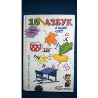 18 знаменитых азбук в одной книге