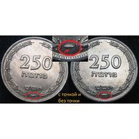 W: Израиль, 250 прут 1949, две разные монеты, с точкой и без точки (998)