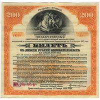 2 разряд. 200 рублей 1917 г. Государственный внутренний .. выигрышный заем.  Иркутское ОГБ. штамп.