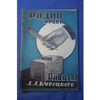 Журнал РАДИО ФРОНТ номер-7 1936 год. Ознакомительный лот.