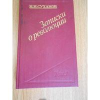 Николай Суханов. . Записки о революции. В трех томах (семи книгах). - полный комплект