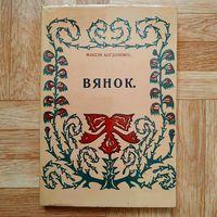 Максім Багдановіч - Вянок (репринтное факсимильное издание 1913 года)