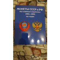 Альбом для монет СССР и РФ регулярного выпуска 1991-1993 по годам.