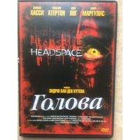 DVD ГОЛОВА (ЛИЦЕНЗИЯ)