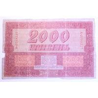 Украина, 2000 гривен 1918 год.
