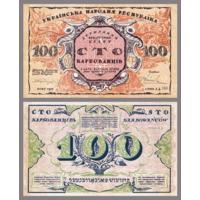 [КОПИЯ] Украина 100 карбованцев 1917г.