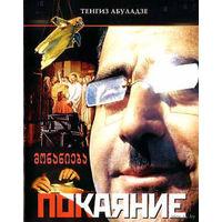 Покаяние (Тенгиз Абуладзе) DVD9