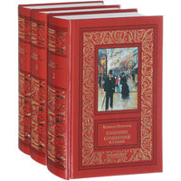 Ксавье де Монтепен. Собрание сочинений в 3 томах
