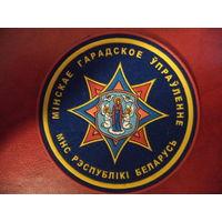 Нарукавный знак МЧС Минское городское управление