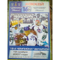 18.10.2007--Динамо Минск--Керамин Минск