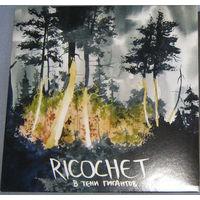 Ricochet – В Тени Гигантов