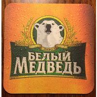 """Подставка под пиво """"Белый медведь"""""""