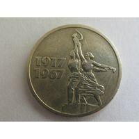15 коп 1967 год