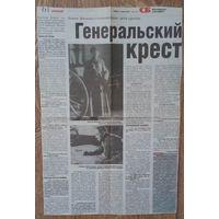 Вырезка -газета СБ Беларусь сегодня-3марта 2012 года-Генеральский крест.