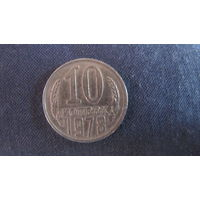 Монета СССР 10 копеек 1978