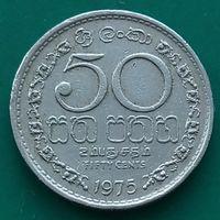 50 центов 1975 ШРИ - ЛАНКА