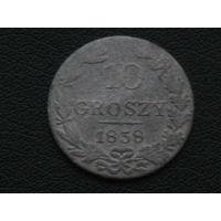 10 грош 1838