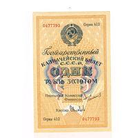 1 РУБЛЬ ЗОЛОТОМ 1924 ГОДА.  СОСТОЯНИЕ aUNC+