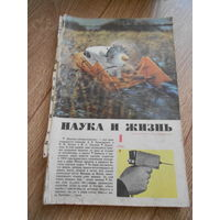 Журнал Наука и жизнь 1966г #1