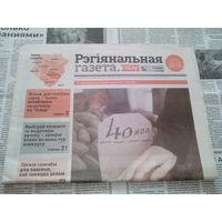 Рэгіянальная газета. 7 кастрычніка 2016. Номер 41