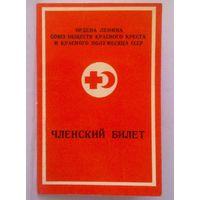 Членский билет СОКК и КП (Красный крест) 1980 г