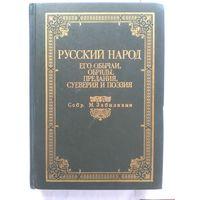 Русский народ. Его обычаи, обряды, предания, суеверия и поэзия. Собранные М. Забылиным.