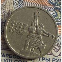 15 копеек 1967 юбилейная