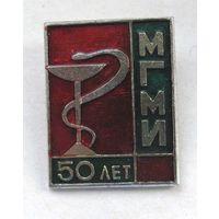 50 лет МГМИ (Минский государственный медицинский институт)