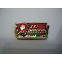 21 конференция Ленинского р-на.Минск 1984