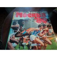 """Книга """"Олимпиада-80"""""""