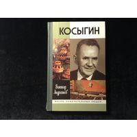 ЖЗЛ Косыгин
