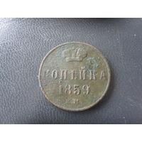 1 коп 1859 года
