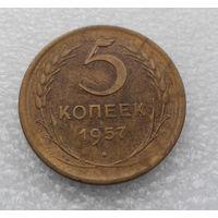 5 копеек 1957 года СССР #10