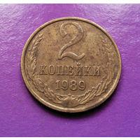 2 копейки 1989 СССР #08