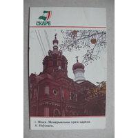 Календарик, Минск. Храм. А. Невского, 1993.