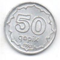 50 кяпик 1993 Азербайджан