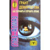 Как сохранить и улучшить зрение Г. Демирчоглян
