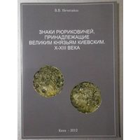 Знаки Рюриковичей принадлежашие Князям Киевским Х-ХІІІ в8
