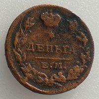 Россия, деньга 1819 года, ЕМ НМ