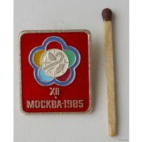 Москва 1985. Фестиваль молодёжи и студентов. 5