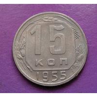 15 копеек 1955 года СССР #07